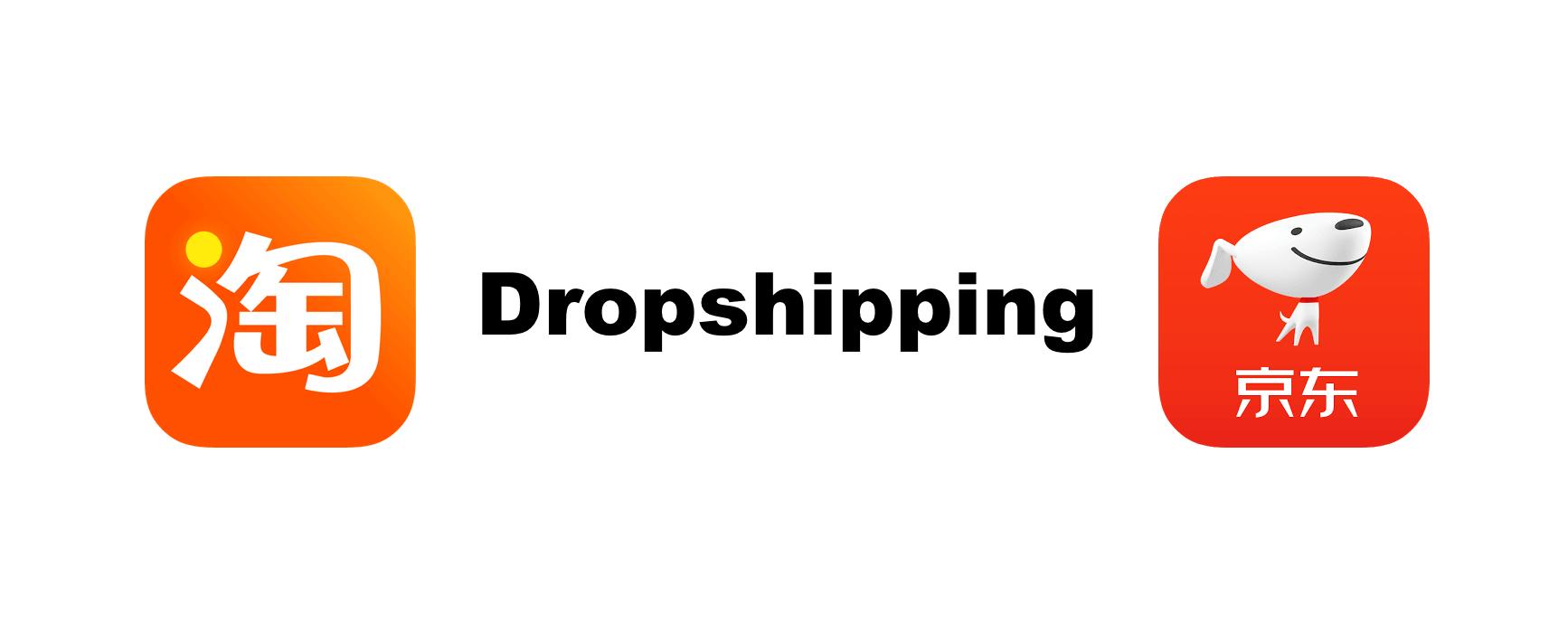 淘宝-Dropshipping-京东